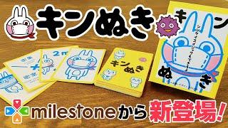 【カードゲーム】『キンぬき』で遊んで学べ!ウィルス感染対策!【GAME】【カード】
