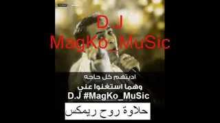حلاوة روح ريمكس - D.J #MagKo_MuSic