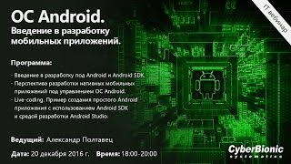 ОС Android. Введение в разработку мобильных приложений.