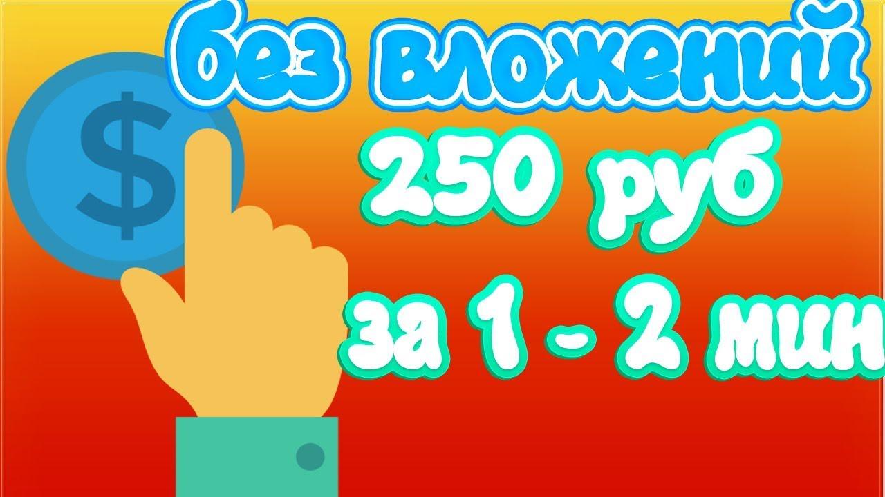 250 руб за1-2 мин заработок в интернете без вложений | Экономическа игра с выводом денег без балов