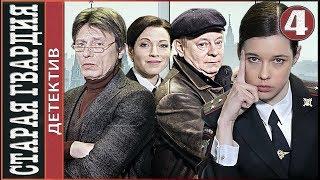Старая гвардия (2019). 4 серия. Детектив, мелодрама.