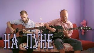 �������� ���� PHARAOH - На Луне (гитарный кавер, табы) ������