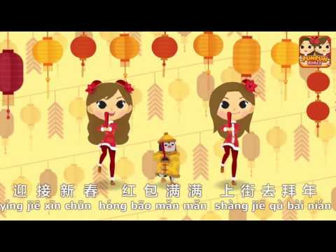 (HD)中國娃�  China Dolls : Happy Chinese New Year song