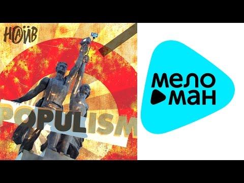 Наив  - Populism  (Альбом  2015)
