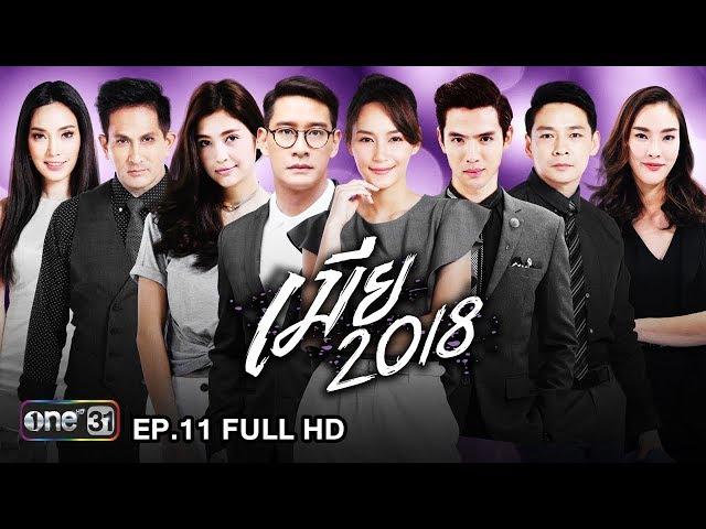 เมีย 2018 | EP.11 (FULL HD) | 2 ก.ค. 61 | one31