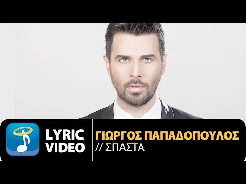Γιώργος Παπαδόπουλος - Σπάσ' τα | Giorgos Papadopoulos - Spasta | Official Lyric Video (HD)