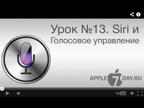 Урок №13. Siri и Голосовое управление.