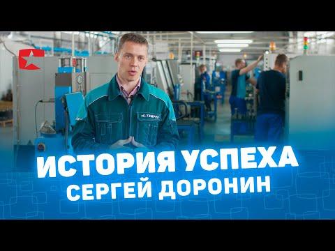 Истории успеха: Сергей