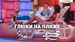 Глюки на Пляже | Шоу Мамахохотала | НЛО TV(Смотрите шоу Мамахохотала на НЛО TV каждую субботу в 22:00 Номер