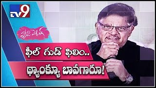 Allu Aravind speech at Happy Wedding Pre Release - TV9