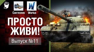 Просто живи! - Выпуск №11 - от Сантехник и Wortus [World of Tanks]