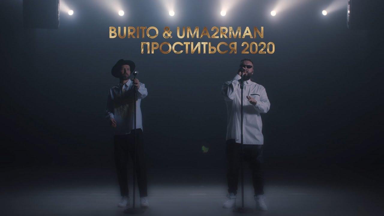 Burito & Uma2rman – Проститься 2020 (LIVE @ BIG MUSIC QUEST)