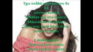 6 ekatommiria - katerina stikoudi lyrics