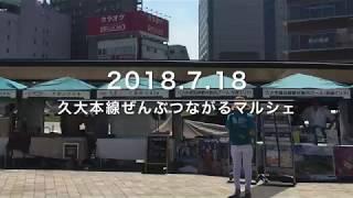 2018年7月14日、久大本線の復旧記念イベント 久大線沿線のご当地グルメ...