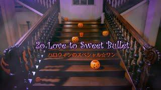 2o Love to Sweet Bullet 2nd single 「ハロウィンのスペシャル☆ワン」 ...