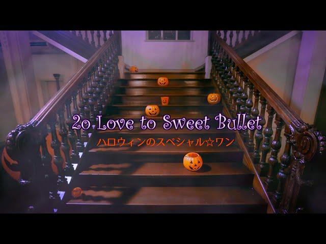 ハロウィンのスペシャル☆ワン MUSIC VIDEO