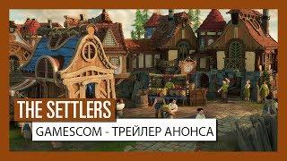 THE SETTLERS - ТРЕЙЛЕР АНОНСА ДЛЯ GAMESCOM