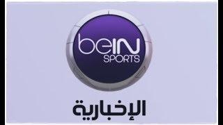 الاحدث  تردد قناة بي ان سبورت الإخبارية beinsport news المفتوحة على النايل سات 2018