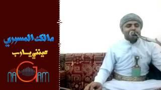 Download Video عينني يارب - مالك المسوري MP3 3GP MP4