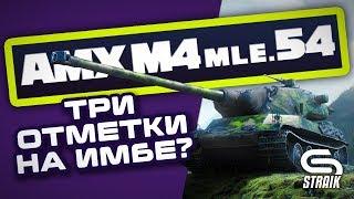 AMX M4 mle. 54 ● БЕРУ 3 ОТМЕТКИ #3 ● (текущая - 65%)