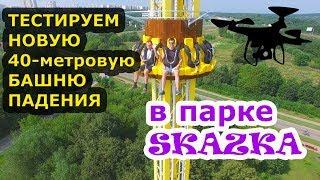 парк Skazka, обзор новых аттракционов с воздуха