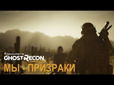 Tom Clancy's Ghost Recon Wildlands - Мы - Призраки [RU]