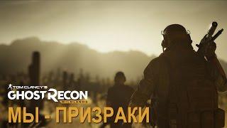 Tom Clancy's Ghost Recon Wildlands - Мы - Призраки [RU]