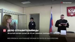 В столице Урала начались слушания по делу матери, травившей детей ядом