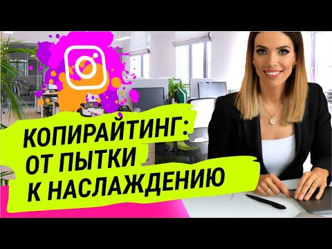 Мастер Класс по Копирайтингу Лилия Нилова Popartmarketing
