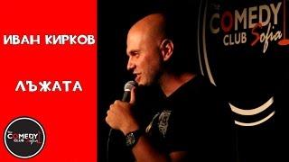 Стендъп Комедия Иван Кирков Лъжата - The Comedy Club Sofia Stand up