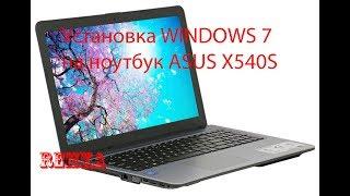 Установка Windows 7 на Asus x540s