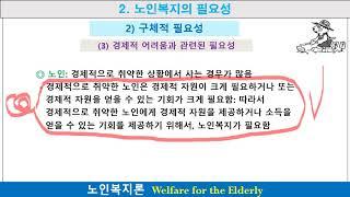 PPT 노인복지론노병일 3장 노인복지와 노인복지정책영상…