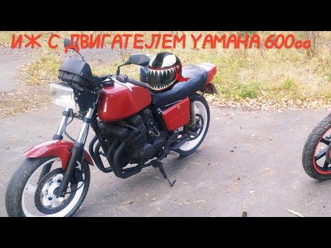 ИЖ С ДВИГАТЕЛЕМ YAMAHA 600cc перестройка