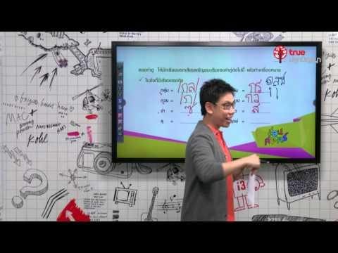 สอนศาสตร์ : ม.ต้น : ภาษาไทย :พยัญชนะไทยใช้ให้เป็น