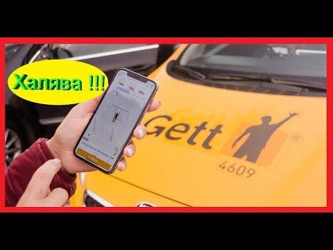 Gett.Гетт такси изменения с 1 мая 2019. Зовут на работу личным водителем. Стрит Фалькон. Бородач.