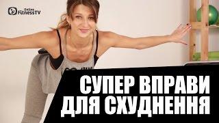 Ефективні вправи для схуднення
