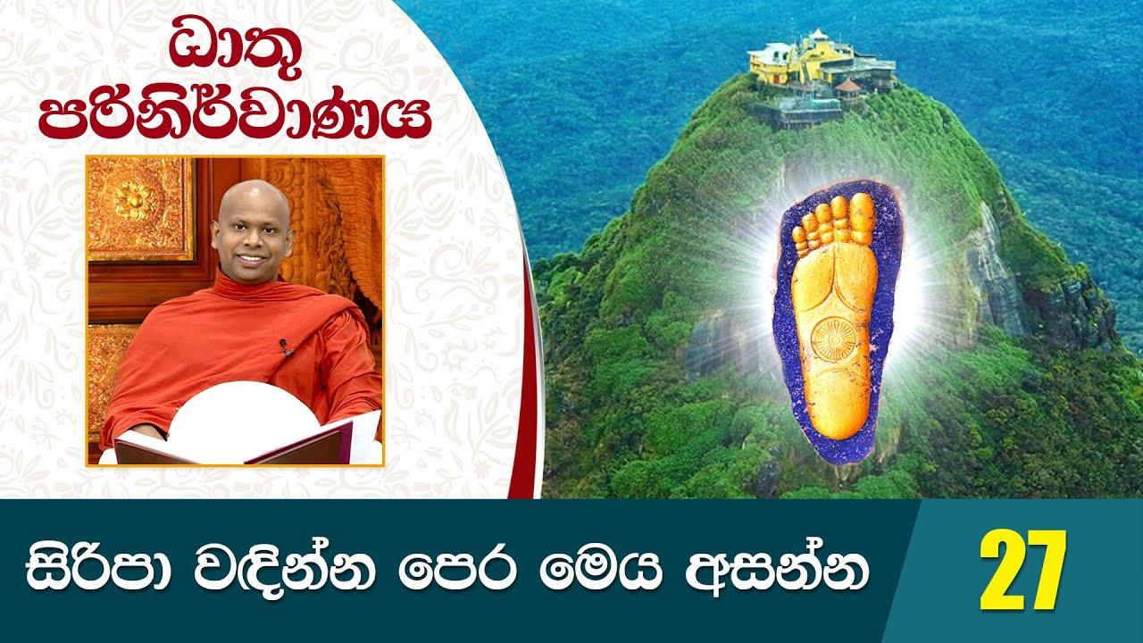 Download 27) සිරිපා වඳින්න පෙර මෙය අසන්න | ධාතු පරිනිර්වාණය | Dathu Parinirwanaya