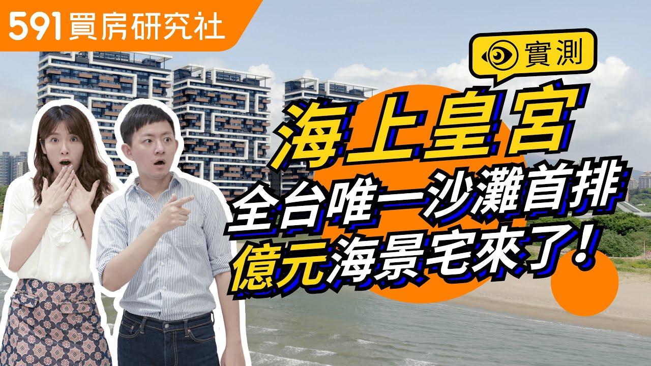 【建案開箱秀】全台唯一沙灘首排 億元海景宅來了!︱新北市-海上皇宮︱591︱ep.5