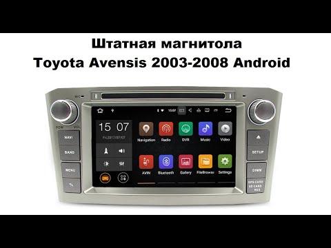Штатная магнитола Toyota Avensis 2003 2008 Android