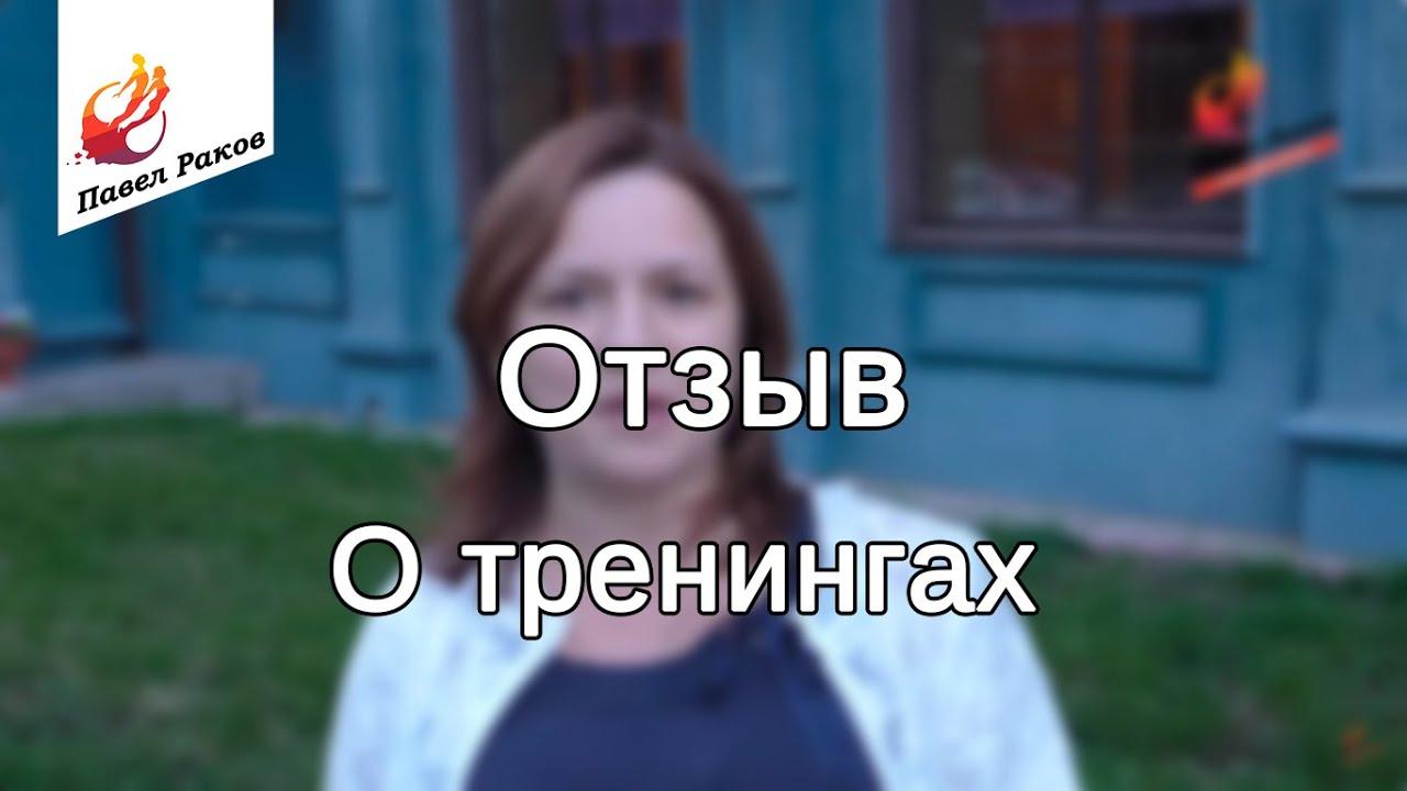 Отзыв о женских тренингах Павла Ракова. Алла, г. Ижевск