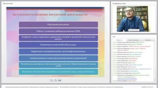 Организация внеурочной деятельности  в  современной школе