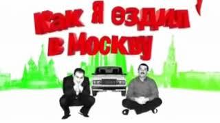 Как я ездил в Москву рублёвка