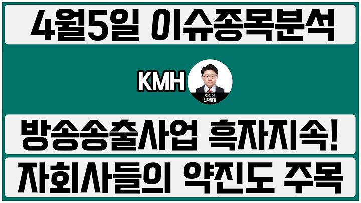 KMH(122450) - 방송송출사업 흑자지속! 자회사들의 약진도 주목