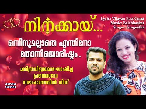 ഒന്നിനുമല്ലാതെ  - Onninumallathe | Ninakkai | Malayalam super hit Albums