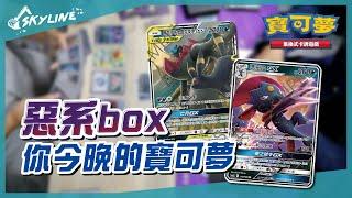【天線 SkyLine】惡系Box 瑪狃拉GX 寶可夢 Pokemon TCG Weavile
