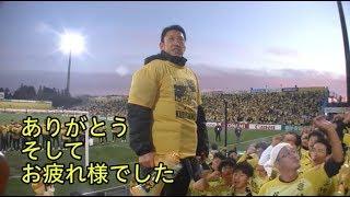 2018年12月1日、ガンバ大阪戦の試合後に行われた栗澤僚一選手の引退セレ...