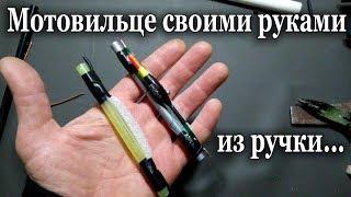 Мотовильце своими руками из ручки и подручных материалов