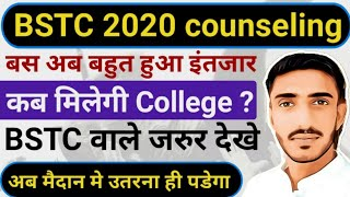 Bstc counselling 2020   Bstc cutoff 2020   Bstc collage allotment 2020   bstc counselling new date
