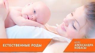 Первый  шаг в сотворении ребенка [курс ЕСТЕСТВЕННЫЕ РОДЫ]