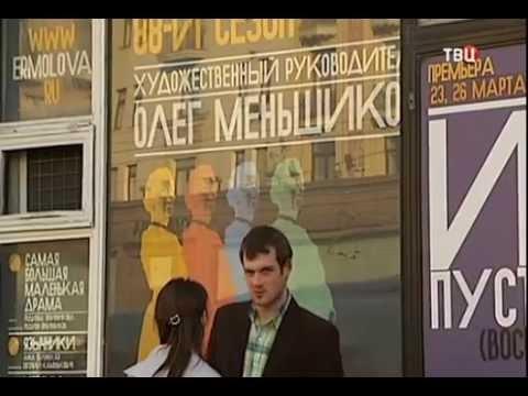 Театр им.Ермоловой